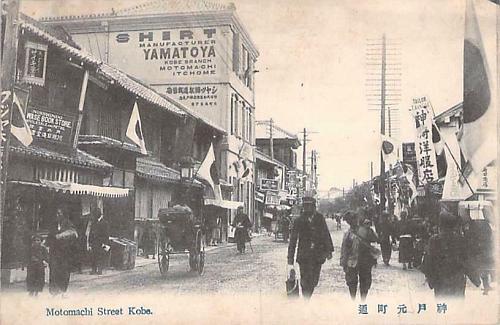 Motomachi Stree Kobe Vintage Japanese Postcard