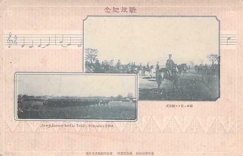 Russo Japanese War, Army Review Held in Tokyo, Nov. 1904 Vintage Postcard