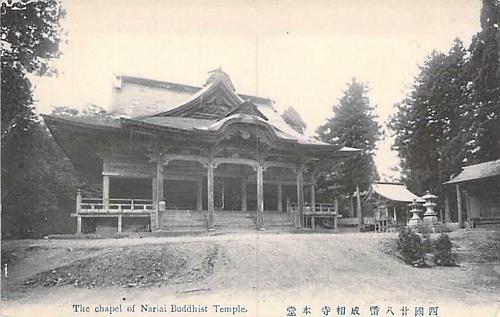 The Chapel of Nariai Buddhist Temple Vintage Japanese Postcard