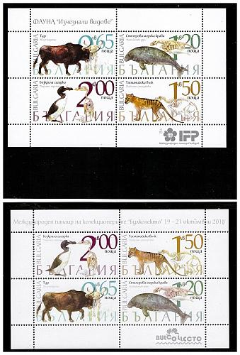 BULGARIA 2018 Extinct species 2 different miniature sheets MNH