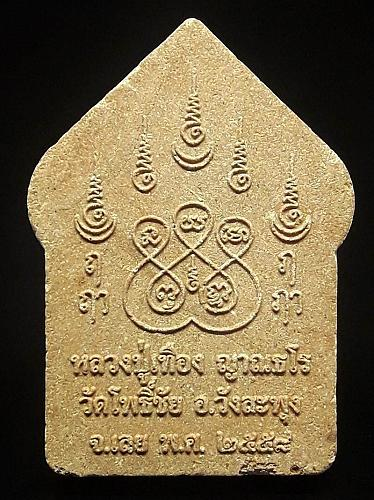 Thai Buddha Amulet Phra KHUN PAEN Powerful Magic Charm Love Luck Money Wealth