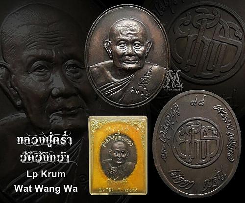 GENUINE COIN RIAN LP KRUM WAT WANG WA ,THAI BUDDHA AMULET, TALISAMAN, THAILAND