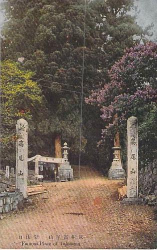 Famous Place of Takaozan Color Vintage Japanese Postcard