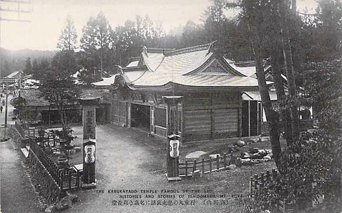 The Karukayado Temple, Ishidomaru Mt. Koya Vintage Japanese Postcard