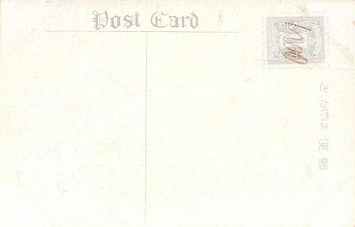 Pre WW II Japanese Merchant Ship Dai-ichi Maru, Vintage Japanese Postcard