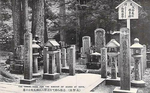 The Grave Yard for the Kinship of Asano at Koya Vintage Japanese Postcard