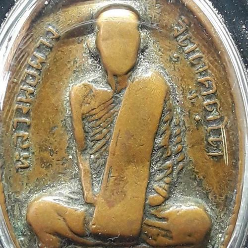 Thailand Old Rare Copper 1st Model Rian LP PHANG BE.2512 Thai Buddha Amulet