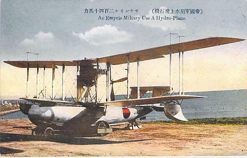 Am Empire Military Use, A Hydro-Plane Japanese Vintage Postcard