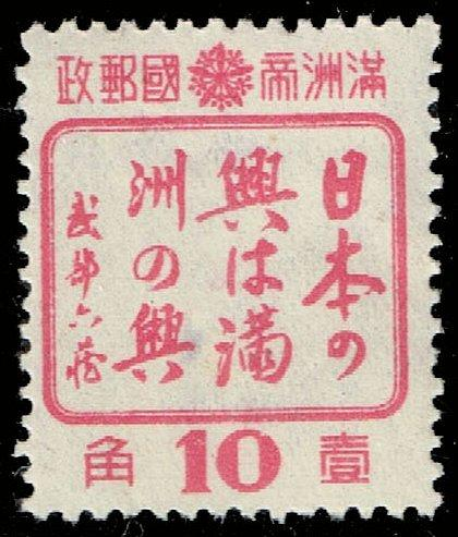 Manchukuo **U-Pick** Stamp Stop Box #150 Item 00 |USS150-00