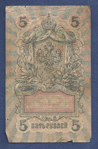RUSSIA 5 Rubles 1909 (1917) Banknote YA-050, Shipov - P-10 Note