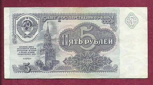 USSR Soviet RUSSIA 5 Ruble 1991 Banknote No 7506601 - UNC
