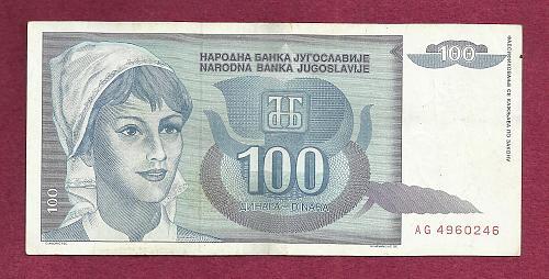 YUGOSLAVIA 100 Dinara 1992 Banknote (P-112) Serial No AG 4960246