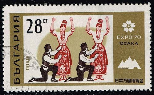 Bulgaria **U-Pick** Stamp Stop Box #160 Item 69 |USS160-69XVA