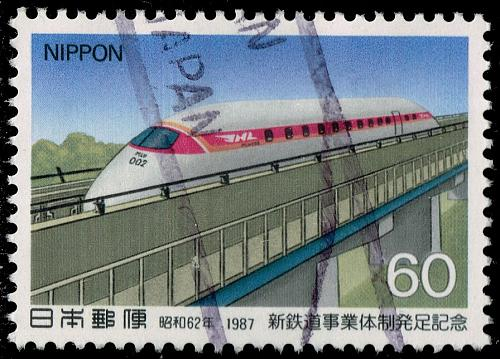 Japan #1735 Linear Induction Train; Used (3Stars) |JPN1735-02