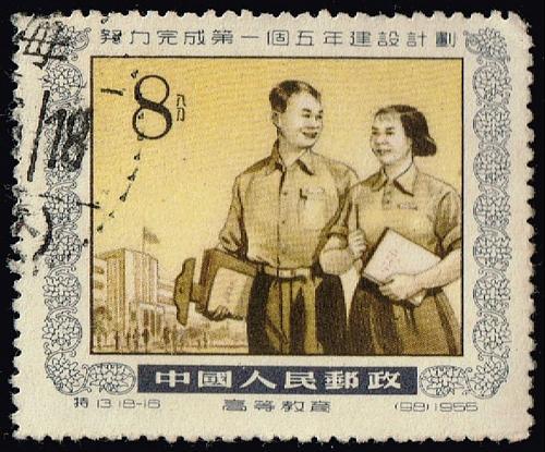 China PRC **U-Pick** Stamp Stop Box #152 Item 23  USS152-23XVA
