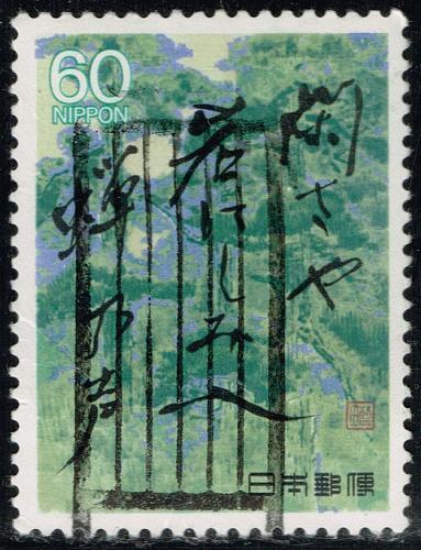 Japan #1729 Pine Forest and Haiku; Used (2Stars) |JPN1729-01XFS