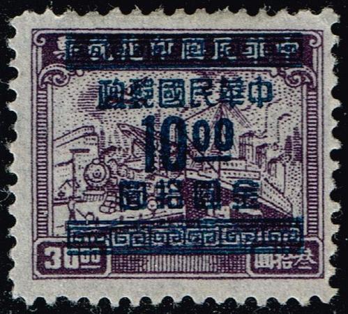 China **U-Pick** Stamp Stop Box #151 Item 19 |USS151-19