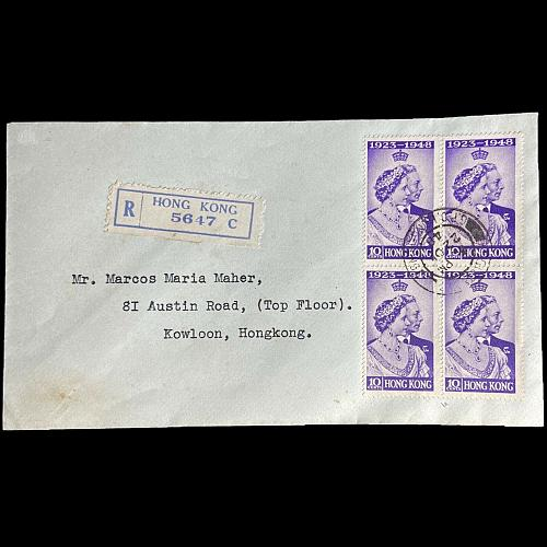 Hong Kong 1948 Silver Wedding 10c Registered First Day of Issue 4 Block FDC