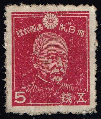 Japan #331 Adm. Heihachiro Togo; Unused (4Stars) |JPN0331-01XRS