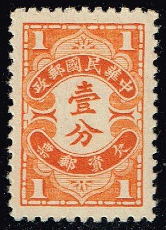 China #J70 Postage Due; Unused (0.80) (4Stars)  CHNJ070-04XBC
