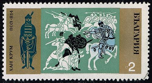 Bulgaria **U-Pick** Stamp Stop Box #160 Item 71 |USS160-71XVA