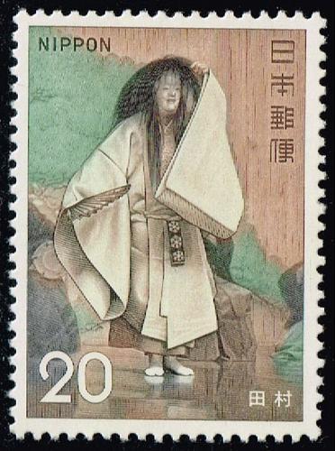 Japan #1122 Ghost in Tamura; MNH (4Stars)  JPN1122-07XVA