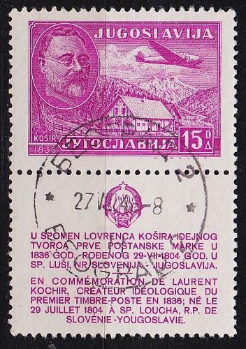 JUGOSLAVIA [1948] MiNr 0556 Zierfeld ( O/used )