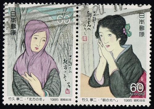 Japan #1647a Philatelic Week Setenant Pair; Used (3Stars) |JPN1647a-02XWM
