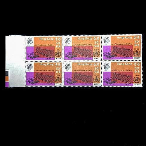 Hong Kong Great Britain 1966 SG238 50c WHO New Headquarters Plate Block Of 6 MNH