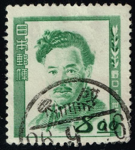 Japan #480 Dr. Hideyo Noguchi; Used (2Stars) |JPN0480-02XVA