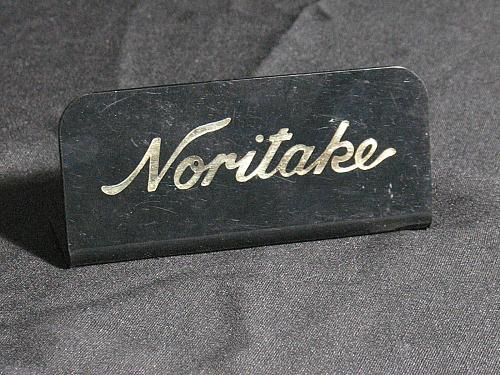 Noritake Display Name Stand Sign Plaque Black and Gold Hard to Find