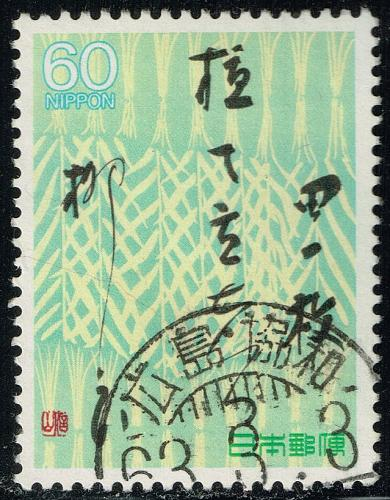 Japan #1717 Rice Paddy and Haiku; Used (4Stars) |JPN1717-01XFS