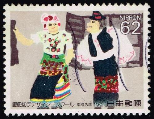 Japan #2088 Couple in Ethnic Dress; Used (5Stars) |JPN2088-02XWM