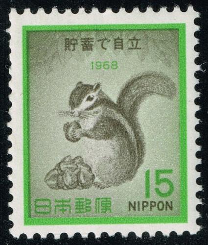 Japan #980 Striped Squirrel; MNH (4Stars) |JPN0980-05XVA