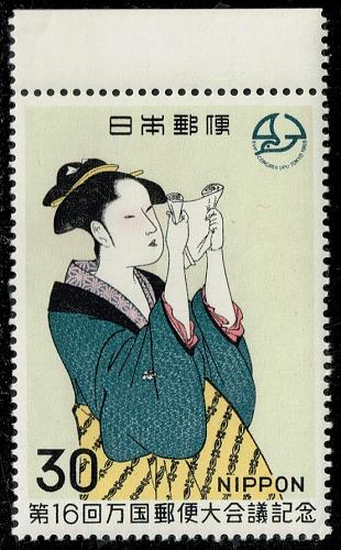 Japan #1013 Woman Reading Letter; MNH (5Stars) |JPN1013-02XWM