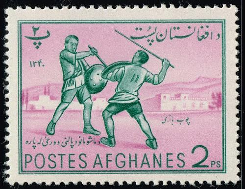 Afghanistan #496 Afghan Fencing; Unused (2Stars) |AFG0496-01XRS