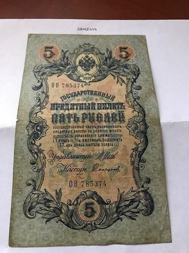 Russia 5 rubles circulated banknote 1909 #1