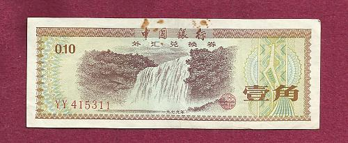 China 10 Fen Bank of China 1979 ND Foreign Exchange Certificate YY415311