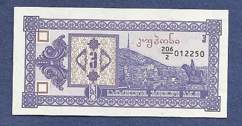 GEORGIA 3 Laris 1993 Banknote 012250 - P34 UNCirculated Note