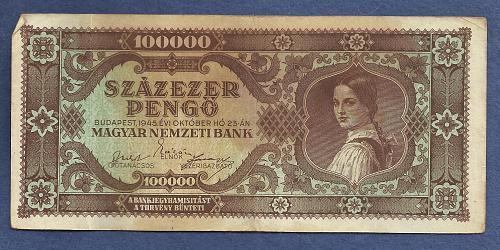 HUNGARY 100,000 Pengo 1945 Banknote 093007 (Szazezer Pengo) RARE! BN 1212