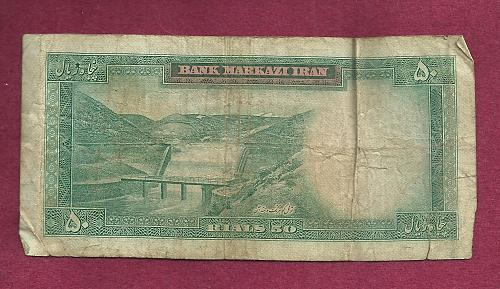 IRAN 50 RIALS 1958 Banknote Shah Mohammed Reza Pahlavi