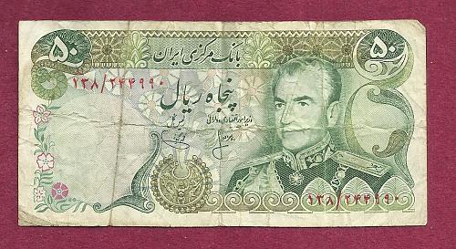 IRAN 50 RIALS 1974 Banknote Shah Mohammed Reza Pahlavi