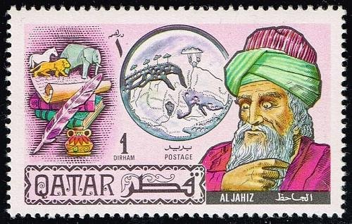 Qatar #232 Al Jahiz and Old World Map; Unused (3Stars) |QAT0232-01XVA