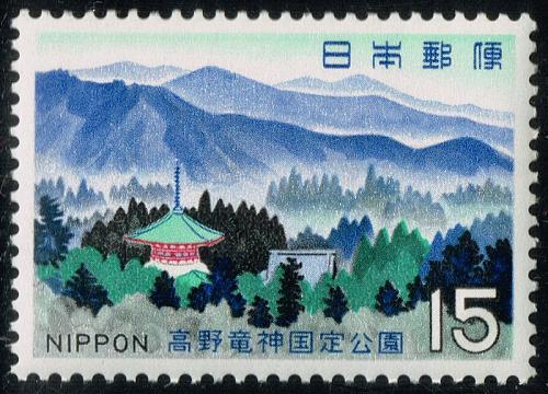 Japan #986 Mount Koya from Jinnogamine; MNH (5Stars) |JPN0986-02XVA