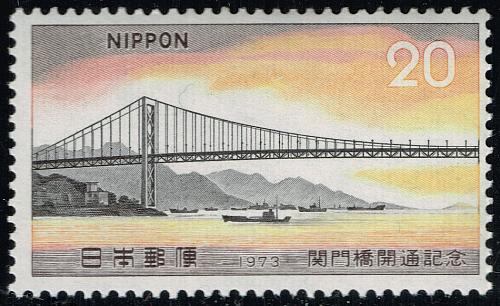 Japan #1151 Kan Mon Bridge; MNH (4Stars) |JPN1151-08XVA