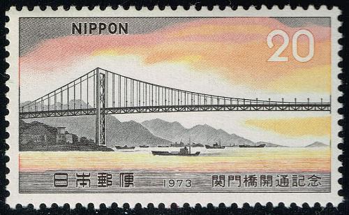 Japan #1151 Kan Mon Bridge; MNH (4Stars) |JPN1151-07XVA