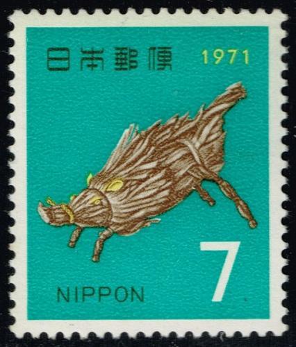 Japan #1050 Wild Boar Straw Figure; Used (3Stars)  JPN1050-02XFS