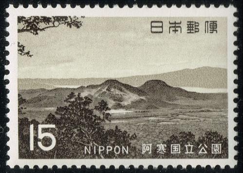 Japan #1007 Mt. Iwo; MNH (4Stars) |JPN1007-03XVA