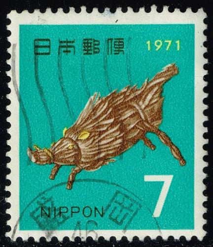 Japan #1050 Wild Boar Straw Figure; Used (3Stars) |JPN1050-03XFS