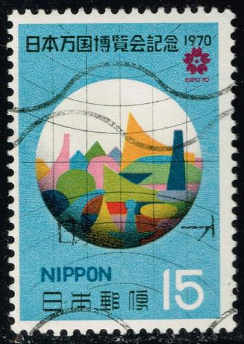 Japan #1030 View of EXPO in Globe; Used (3Stars) |JPN1030-03XFS
